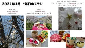 毎日ホヌラジ2021.04.02放送分.png